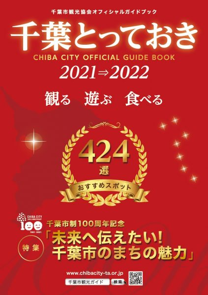 「千葉とっておき2021」ガイドブック3月24日発行!!