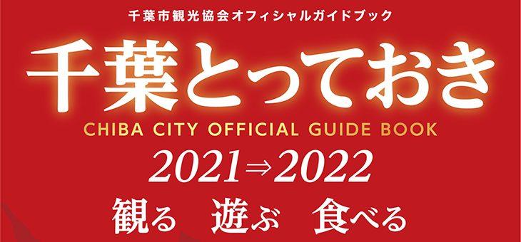 オフィシャルガイド「千葉とっておき2021」