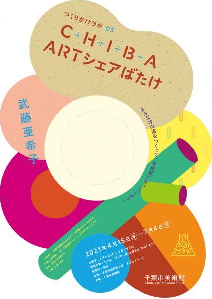 武藤亜希子 C+H+I+B+A  ARTシェアばたけ (つくりかけラボ03)@千葉市美術館<4/15(木曜)~7/4(日曜)>