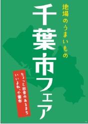 千葉市フェア@イオンスタイル鎌取<4/15(木曜)~18(日曜)>
