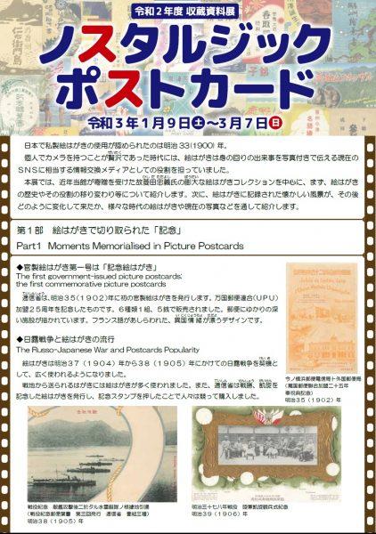 ノスタルジックポストカード@千葉県立中央博物館<3/23(火曜)~5/30(日曜)>