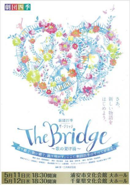 劇団四季「The Bridge ~歌の架け橋~」@千葉県文化会館<5月12日(水曜)>