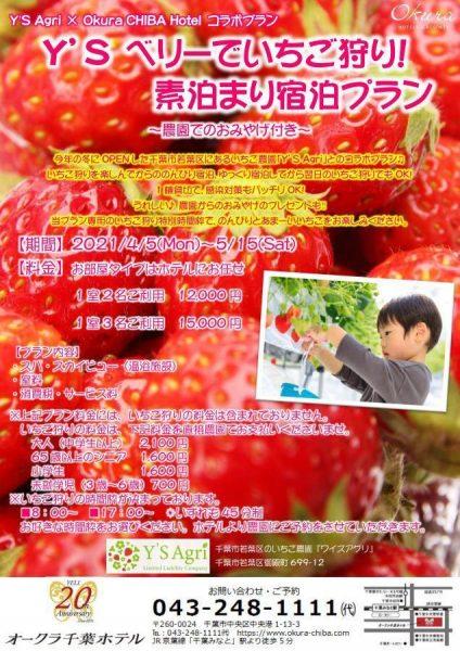 千葉とっておき【お店のトピックス】NEW!! <4/18更新>