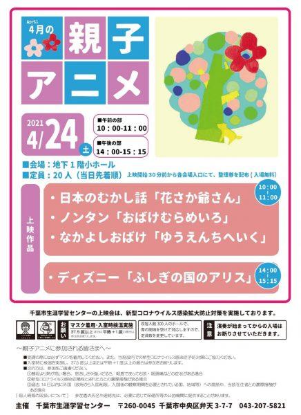 親子アニメ@千葉市生涯学習センター<4/24(土曜)>