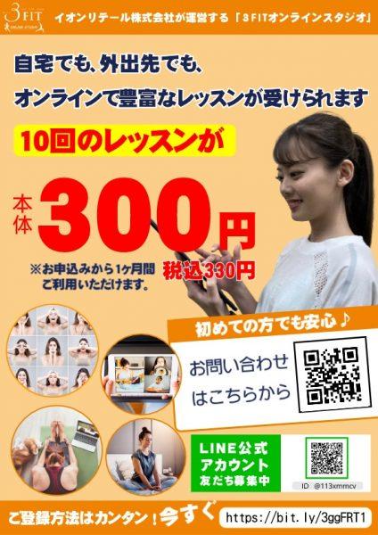 千葉とっておき【お店のトピックス】NEW!! <4/7更新>