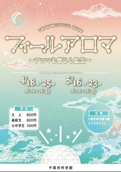 フィールアロマ ~アロマを感じる星空~@千葉市科学館< 4/18・25 5/16・23(日曜)>