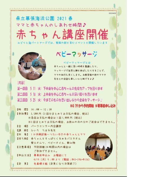 赤ちゃん講座「ベビーマッサージ」@幕張海浜公園<5/11, 5/18, 5/25(火曜)>