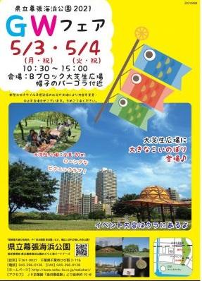 GWフェア@幕張海浜公園<5/3(月曜・祝)・4(火曜・祝)>