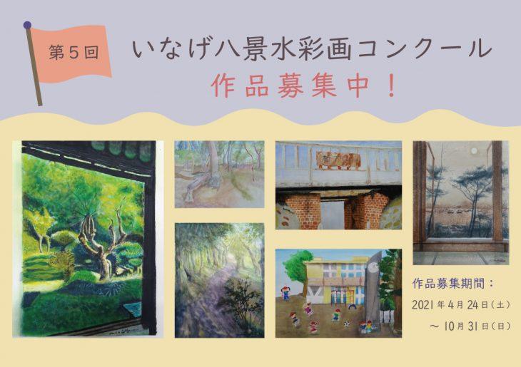 千葉とっておき【お店のトピックス】NEW!! <4/29更新>