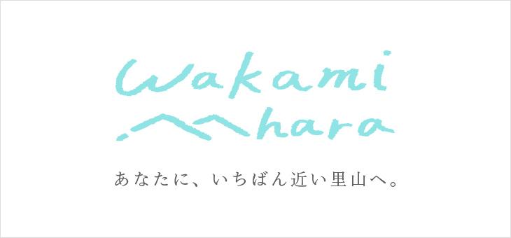 wakamihara