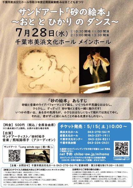 美浜こどもまつり2021サンドアート「砂の絵本」~おととひかりのダンス~ @千葉市美浜文化ホール<7/28(水曜)>
