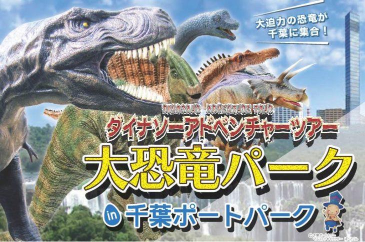 ダイナソーアドベンチャーツアー 大恐竜パーク @千葉ポートパーク <6/15(火曜)~11/7(日曜)>
