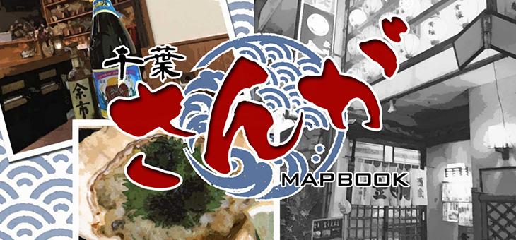 千葉さんが MAPBOOK