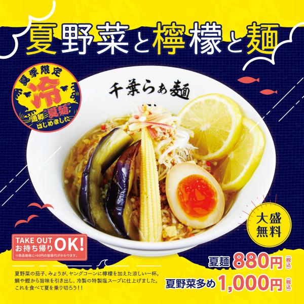 千葉らぁ麺【夏季限定】 新メニュー登場!『夏野菜と檸檬と麺』