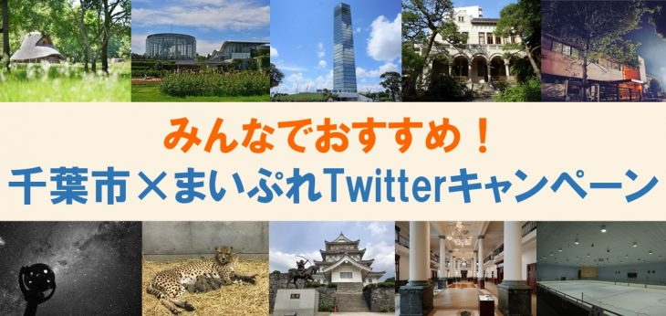 みんなでおすすめ!千葉市×まいぷれTwitterキャンペーン