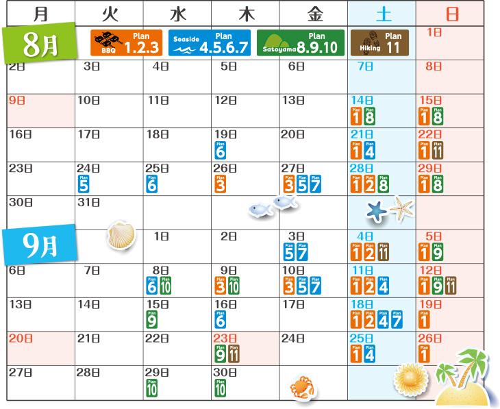 千葉市・市原市・四街道市、8月・9月の体験プランカレンダー詳細