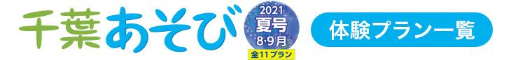 千葉あそび2021夏号8・9月全11プラン、体験プラン一覧