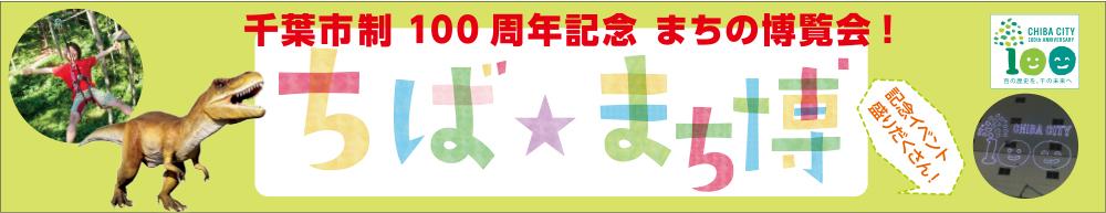千葉市制100周年記念まちの博覧会!ちばまち博