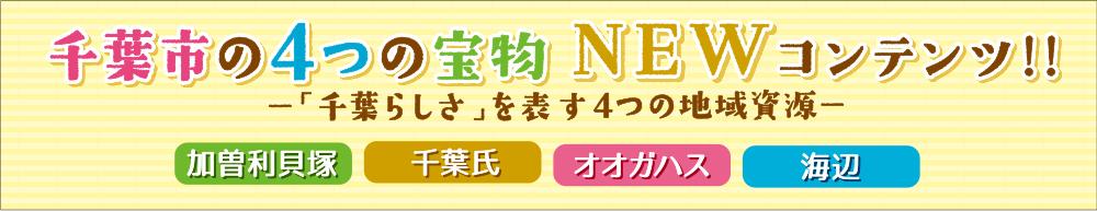 千葉市の4つの宝物NEWコンテンツ!!「千葉らしさ」を表す4つの地域資源