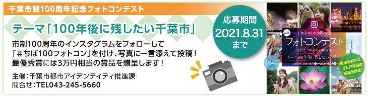 千葉市制100周年記念フォトコンテスト