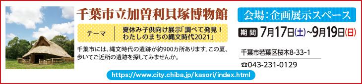 千葉市立加曽根貝塚博物館