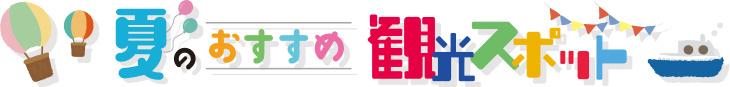 千葉市の4つの宝物NEWコンテンツ「千葉らしさ」を表す4つの地域資源