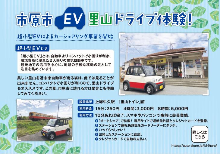 市原市EV里山ドライブ体験!