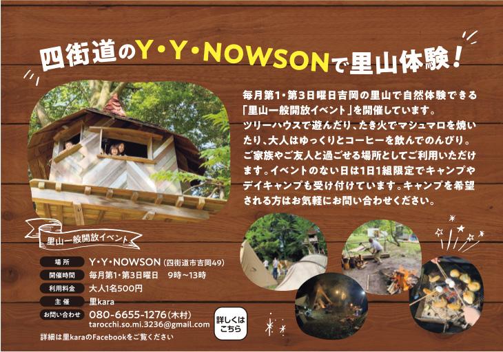 四街道のY・Y・NOWSONで里山体験!