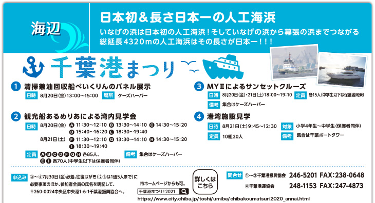 海辺:日本初&長さ日本一の人口海浜