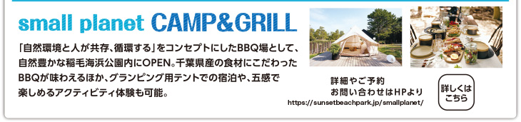 small planet CAMP&GRILL