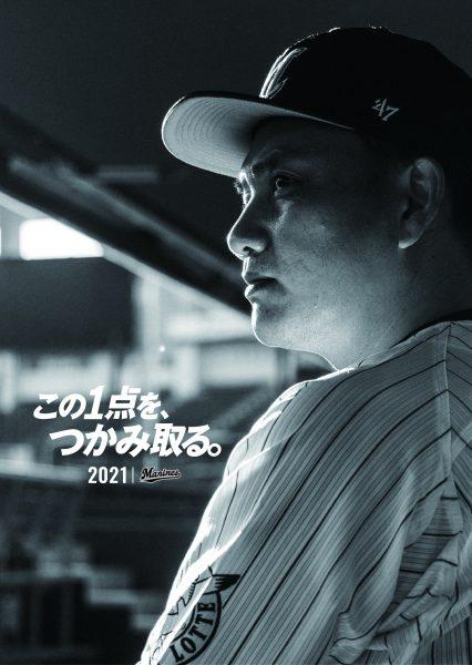 プロ野球 千葉ロッテ VS 北海道日本ハム@ZOZOマリンスタジアム<10/23(土曜)・24(日曜)>