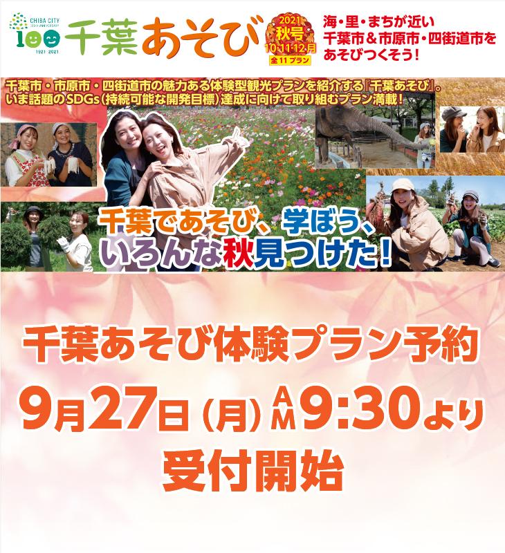 千葉あそび体験プラン予約9月27日(月)AM9:30より受付開始