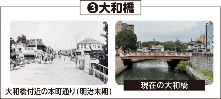 3.大和橋