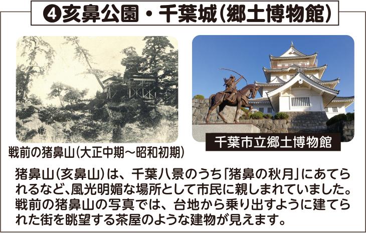 4.亥鼻公園・千葉城(郷土博物館)