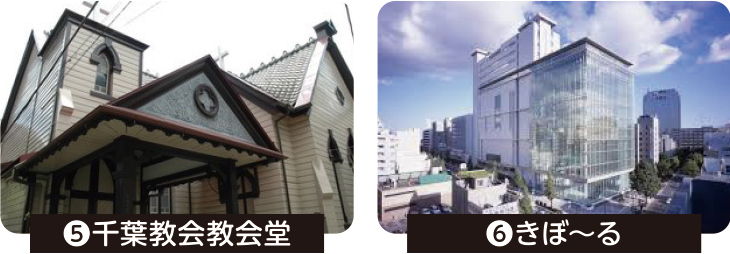 5.千葉教会教会堂 6.きぼ~る