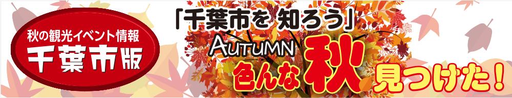 秋の観光イベント情報千葉市版
