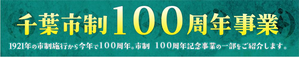 千葉市制100周年事業