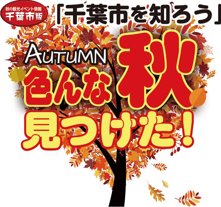 「千葉市を知ろう」色んな秋見つけた!