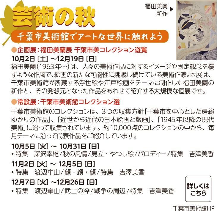 [芸術の秋]千葉市美術館でアートな世界に触れよう