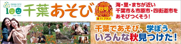 千葉あそび 2021秋号
