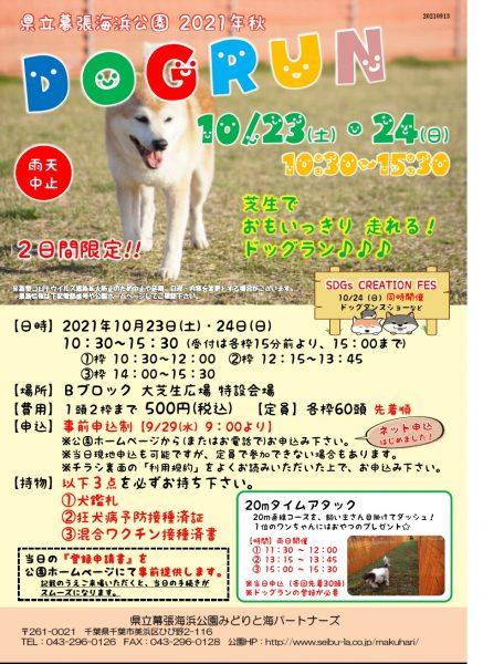 ドッグラン2021秋@幕張海浜公園<10/23(土曜)~24(日曜)>