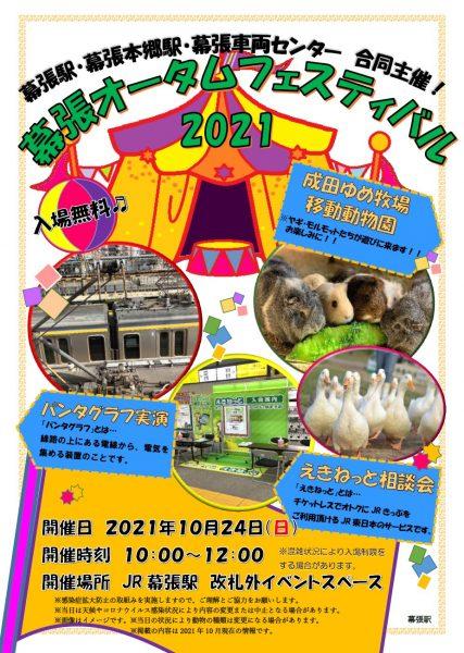 幕張オータムフェスティバル2021@JR幕張駅<10/24(日曜)>